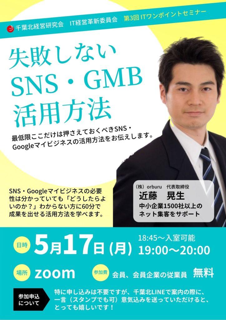 『失敗しないSNS・GMB活用方法』【5月17日(月)※会員限定※】第3回ITツール・ワンポイントセミナーのお知らせ