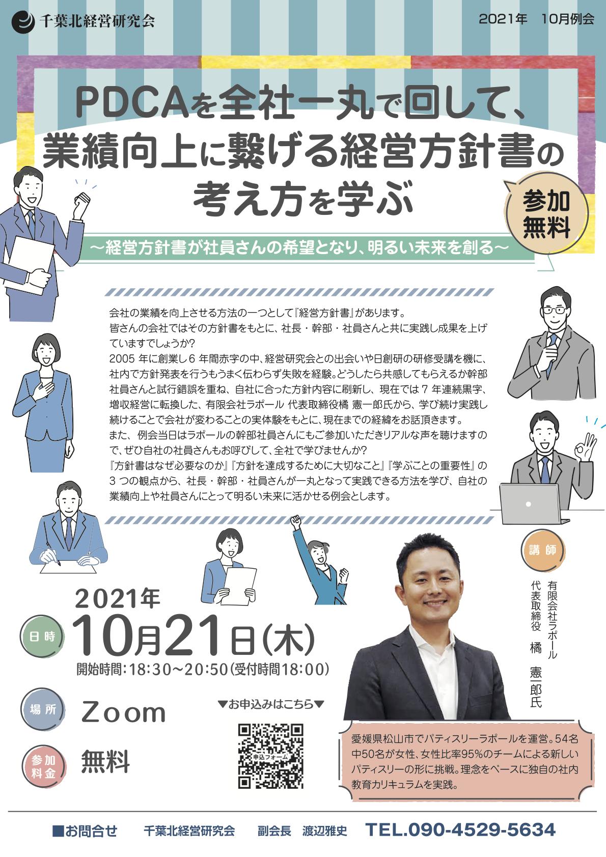 千葉北経営研究会(2021年10月例会)『PDCAを全社一丸で回して、業績向上に繋げる経営方針書の考え方を学ぶ』