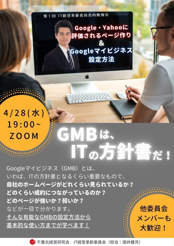 『Google・Yahooに評価されるページ作り&Googleマイビジネスの設定方法』【4/28(水)★会員限定】勉強会のご案内
