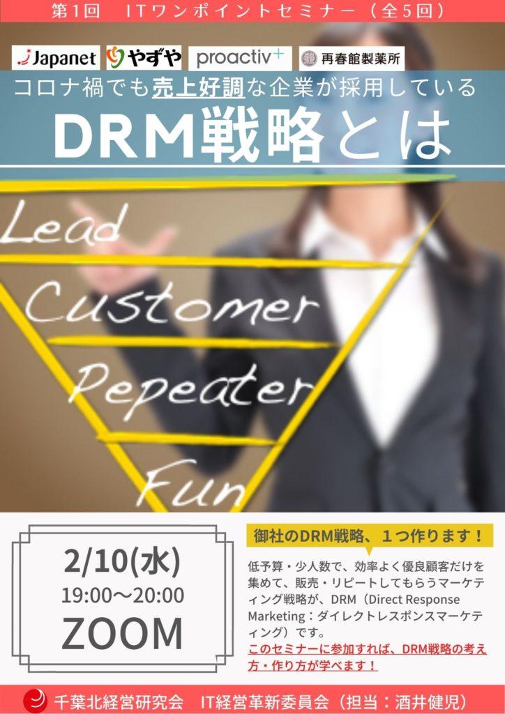 『DRM戦略とは』【2/10(水)※会員限定※】第1回ITツール・ワンポイントセミナーのお知らせ