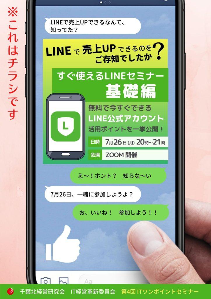 『すぐ使えるLINEセミナー(基礎編)』【2021年7月26日(月)★会員限定★】